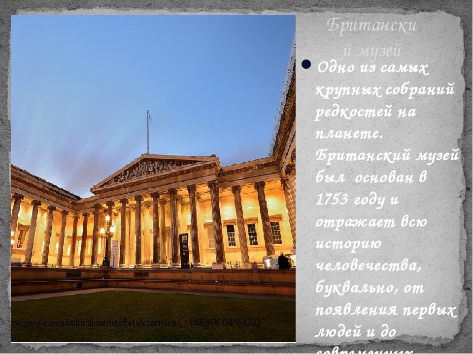 Британский музей Одно из самых крупных собраний редкостей на планете. Британс...