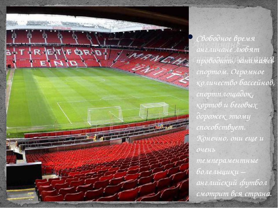 Англичане – спортивная нация Свободное время англичане любят проводить, заним...