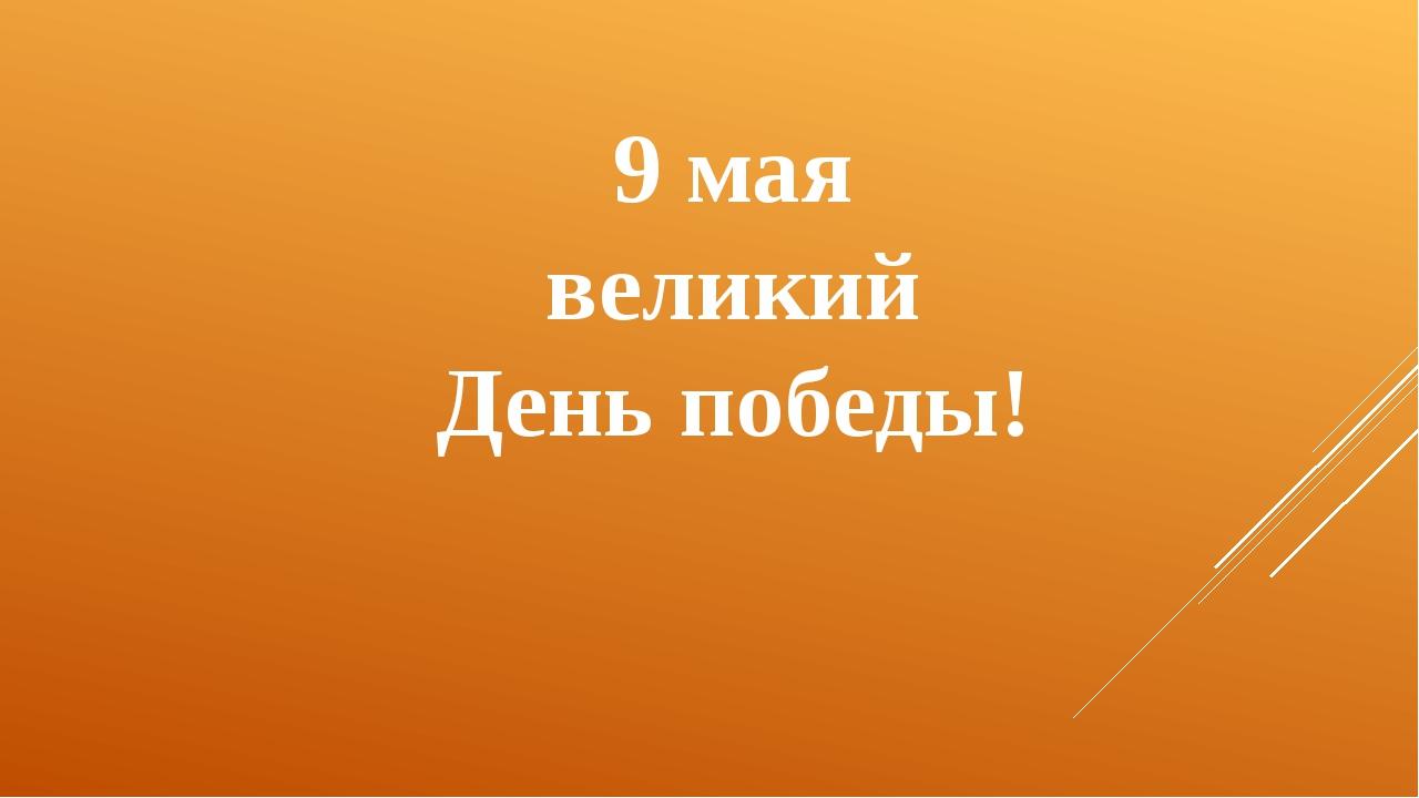 9 мая великий День победы!