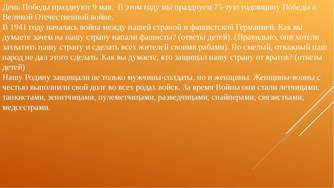 День Победы празднуют 9 мая, В этом году мы празднуем 75-тую годовщину Победы...