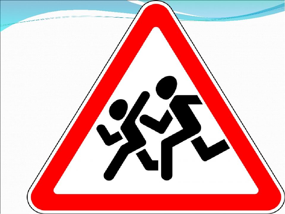 Дорожные знаки осторожно картинки