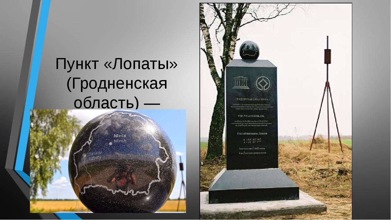 Пункт «Лопаты» (Гродненская область)— 53°33′37″ с. ш. 24°52′11″ в. д.