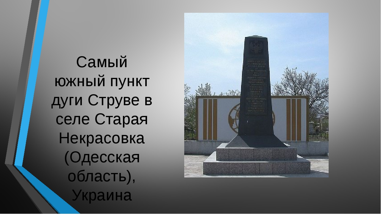 Самый южный пункт дуги Струве в селе Старая Некрасовка (Одесская область), Ук...