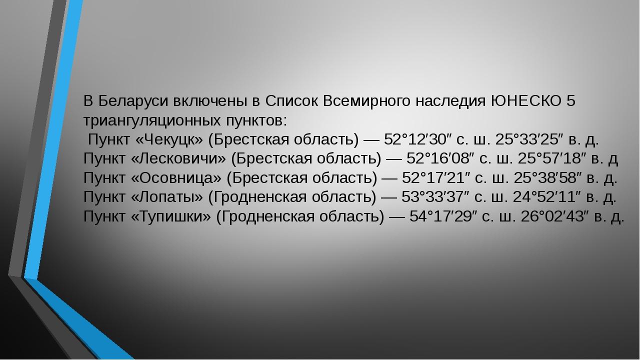 В Беларуси включены в Список Всемирного наследия ЮНЕСКО 5 триангуляционных пу...
