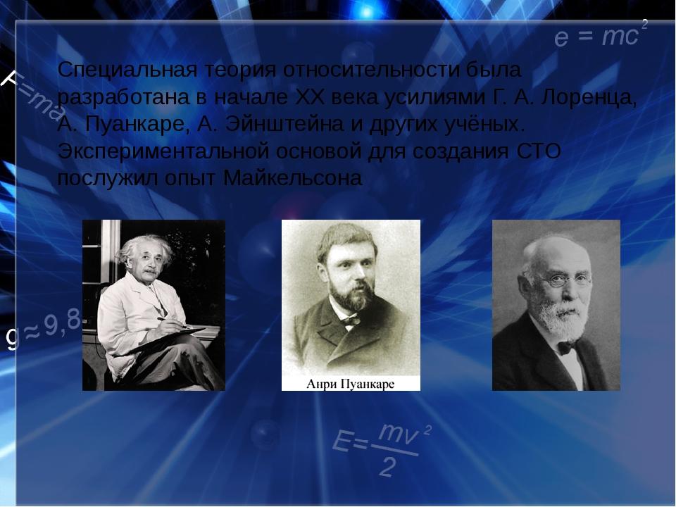 Специальная теория относительности была разработана в начале XX века усилиями...