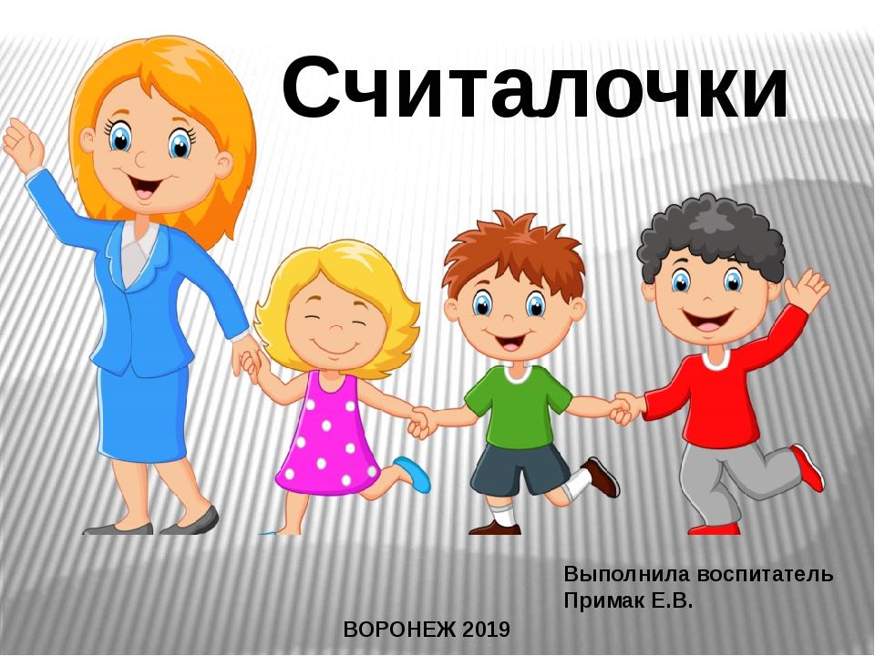 Считалочки ВОРОНЕЖ 2019 Выполнила воспитатель Примак Е.В.
