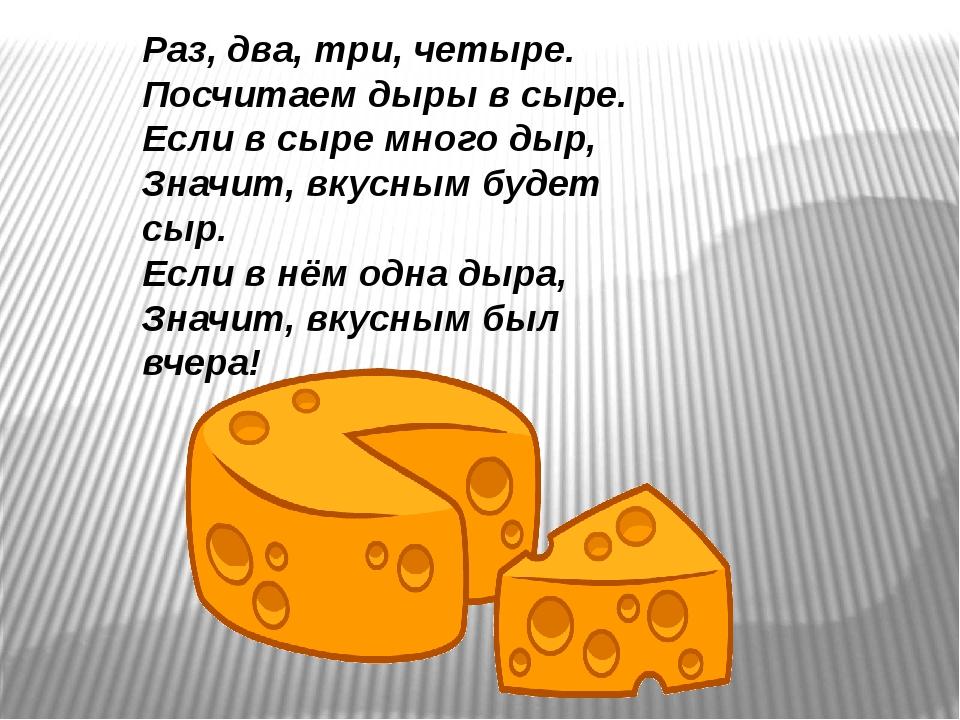 Раз, два, три, четыре. Посчитаем дыры в сыре. Если в сыре много дыр, Знач...