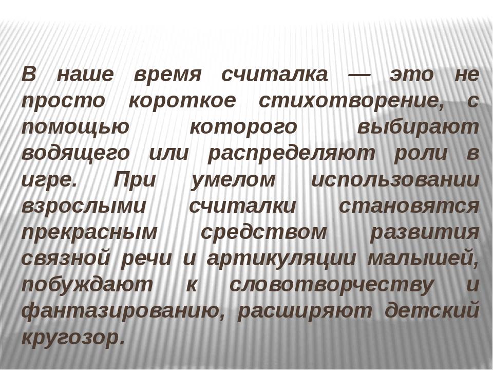 В наше время считалка — это не просто короткое стихотворение, с помощью кото...