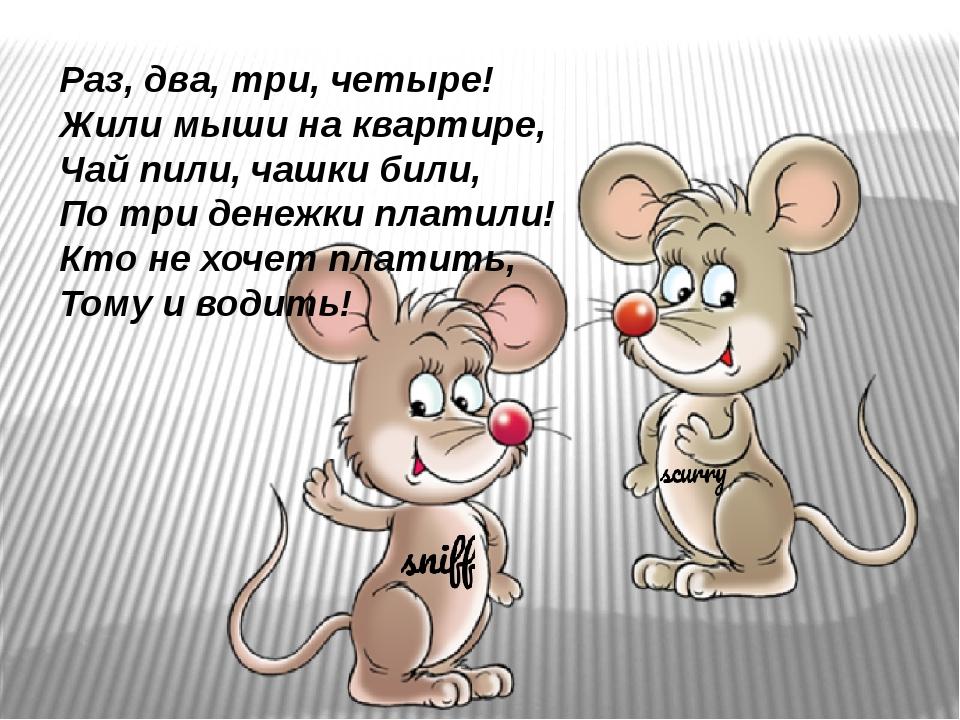 Раз, два, три, четыре! Жили мыши на квартире, Чай пили, чашки били, По три...