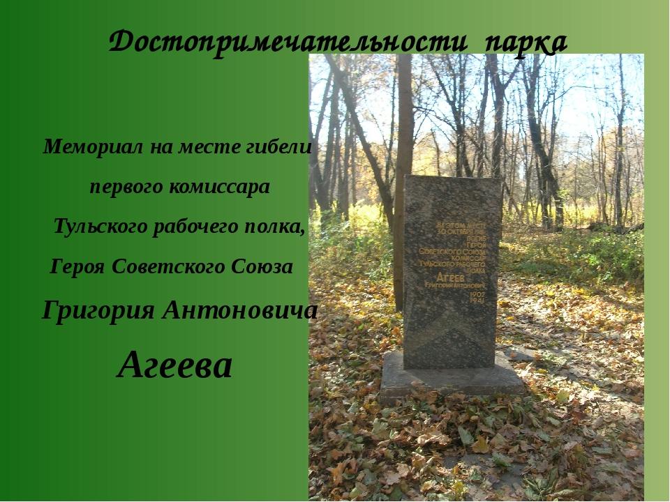 Мемориал на месте гибели первого комиссара Тульского рабочего полка, Героя Со...