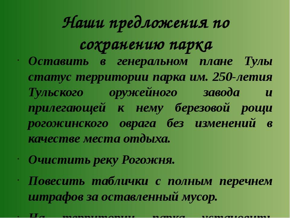 Наши предложения по сохранению парка Оставить в генеральном плане Тулы статус...