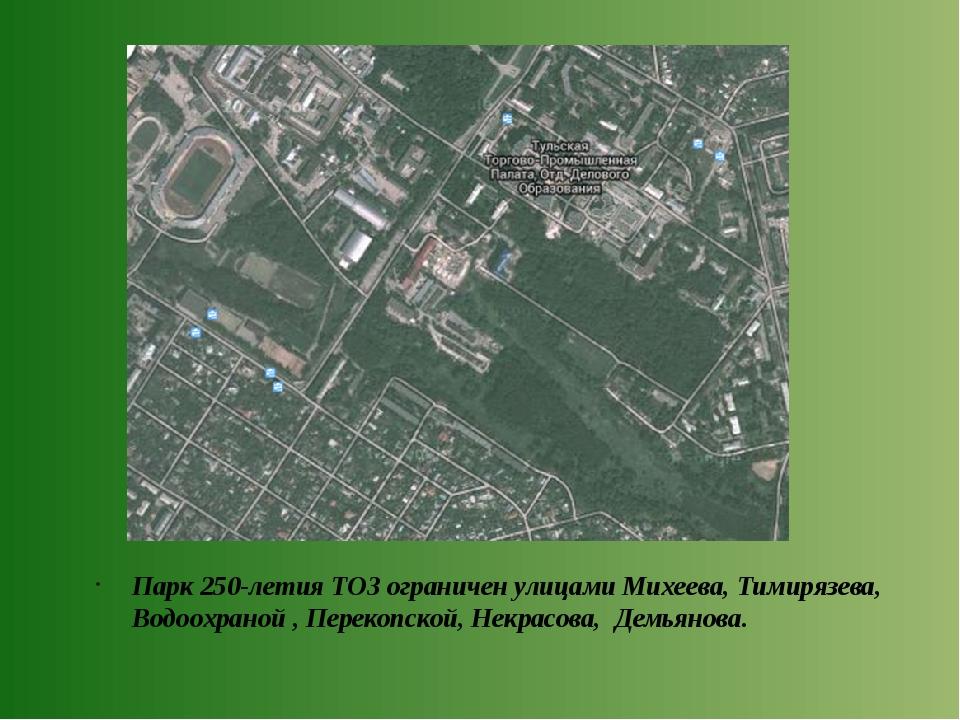 Парк 250-летия ТОЗ ограничен улицами Михеева, Тимирязева, Водоохраной , Перек...