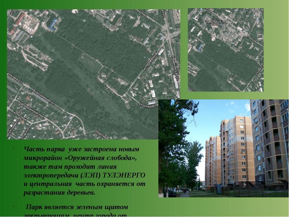 Часть парка уже застроена новым микрорайон «Оружейная слобода», также там про...