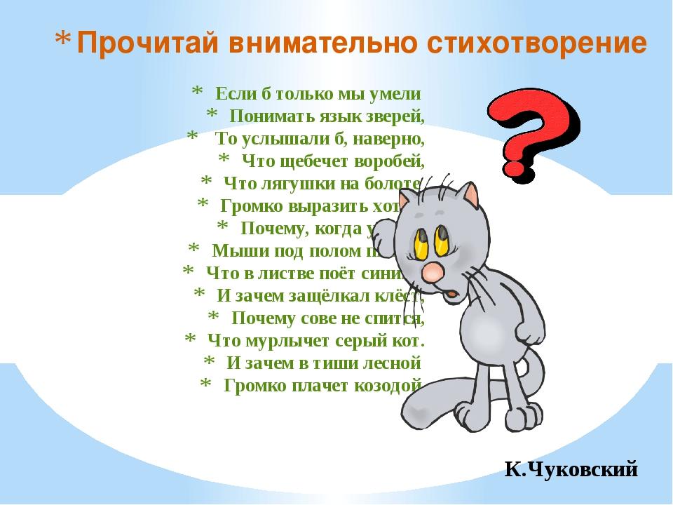 Если б только мы умели Понимать язык зверей, То услышали б, наверно, Что щебе...