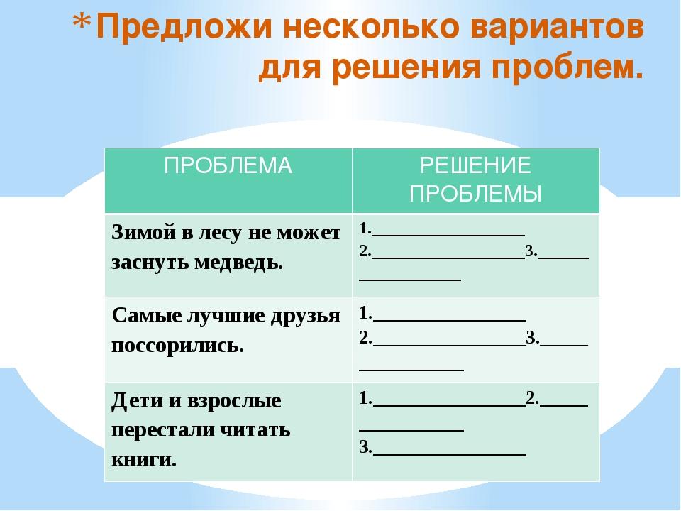 Предложи несколько вариантов для решения проблем. ПРОБЛЕМА РЕШЕНИЕ ПРОБЛЕМЫ...