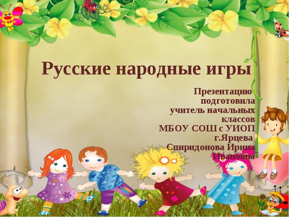 Презентацию подготовила учитель начальных классов МБОУ СОШ с УИОП г.Ярцева Сп...