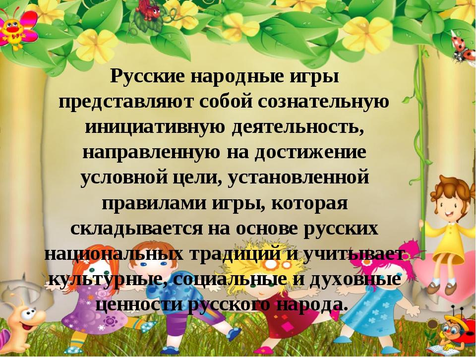 Русские народные игры представляют собой сознательную инициативную деятельнос...