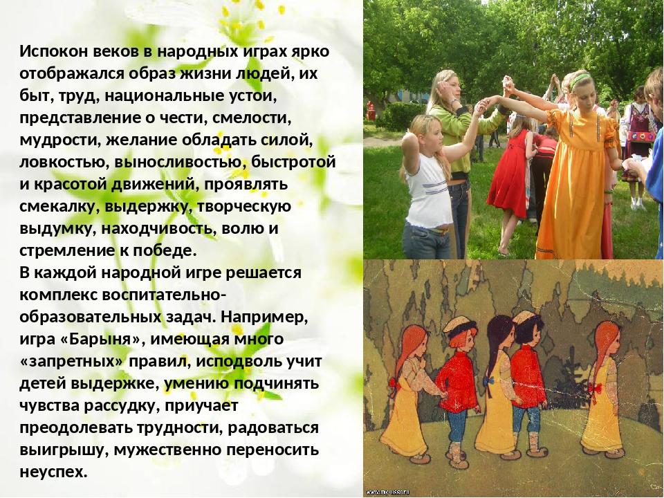 Испокон веков в народных играх ярко отображался образ жизни людей, их быт, тр...