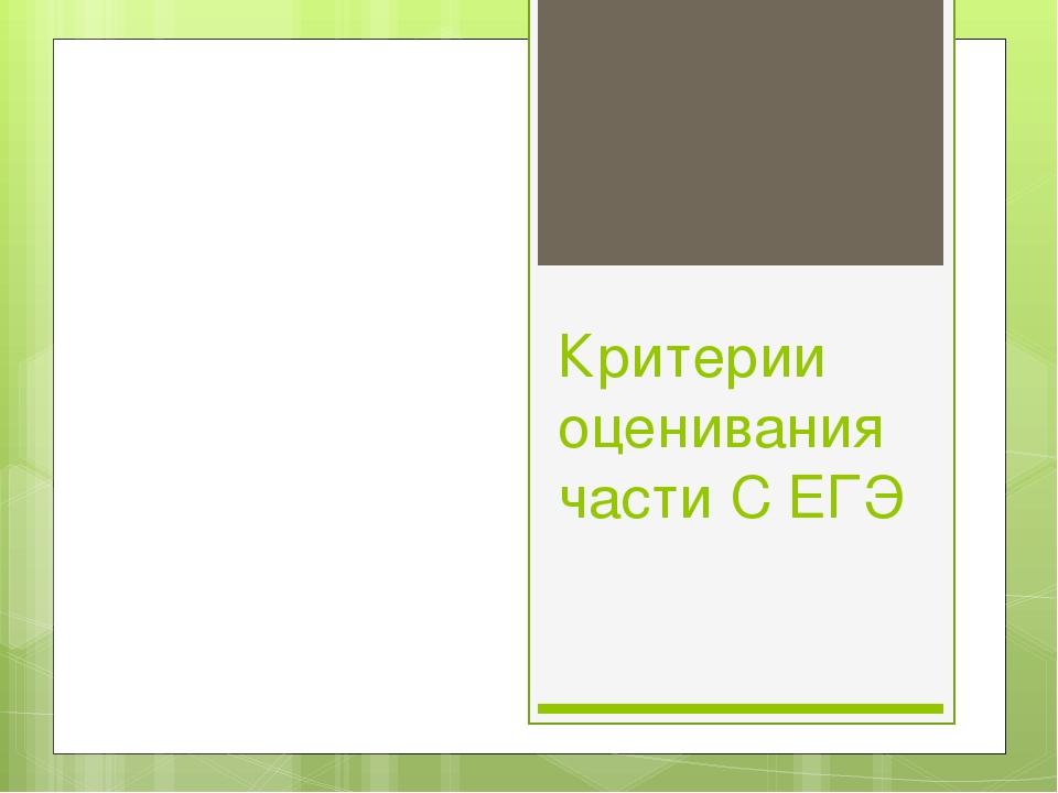 Критерии оценивания части С ЕГЭ
