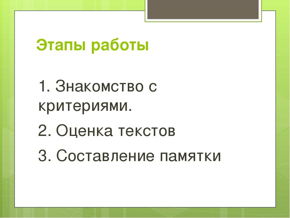 Этапы работы 1. Знакомство с критериями. 2. Оценка текстов 3. Составление пам...
