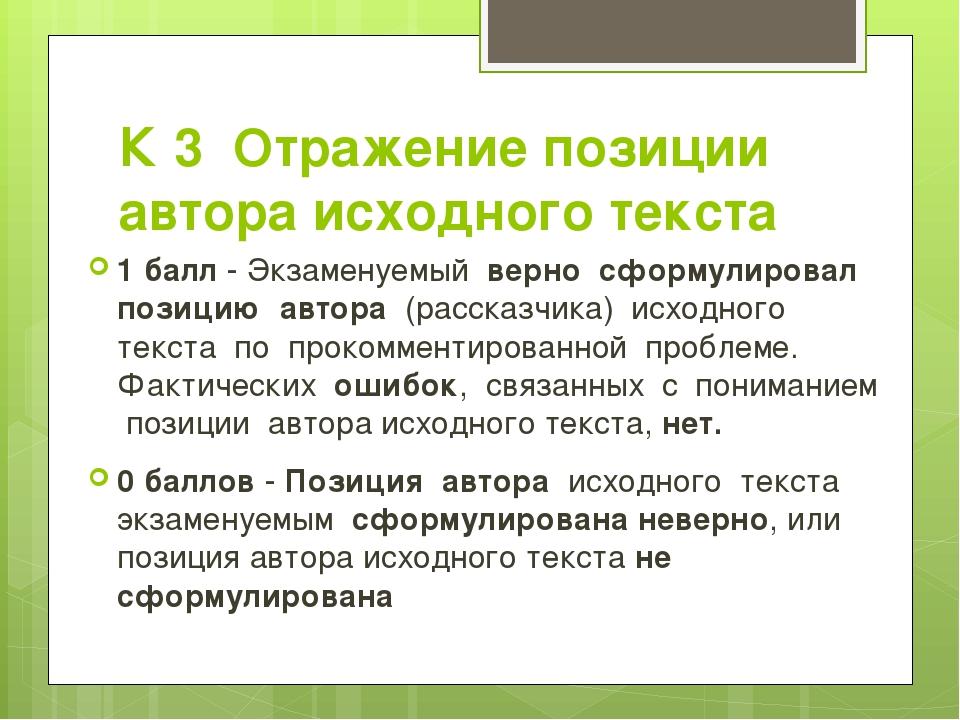 К 3 Отражение позиции автора исходного текста 1 балл - Экзаменуемый верно сфо...