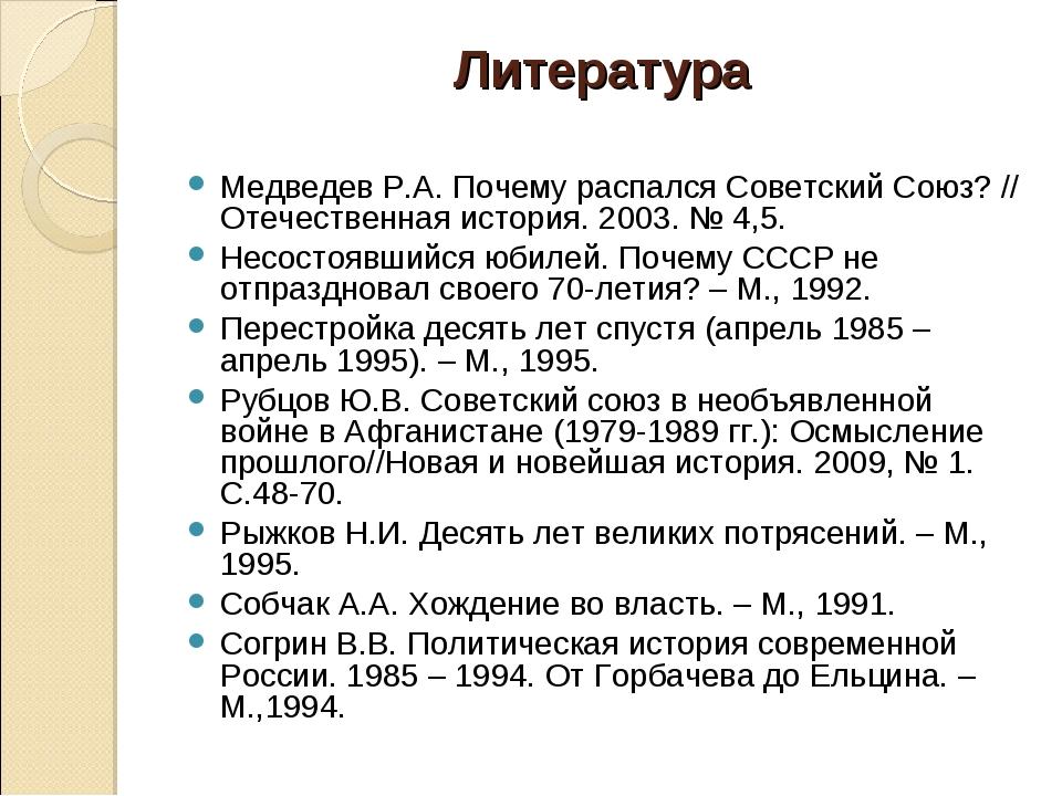 СОГРИН ТРИ ПРЕВРАЩЕНИЯ СОВРЕМЕННОЙ РОССИИ 1985 2005 СКАЧАТЬ БЕСПЛАТНО