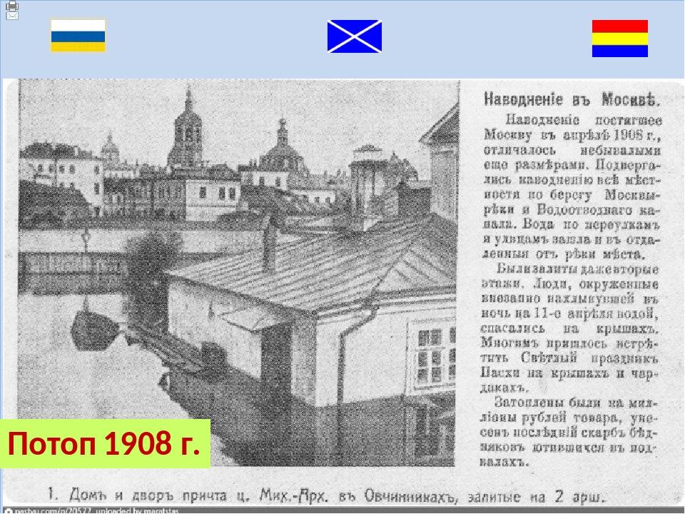 https://zapilili.ru/category/interesnoe/silnoe-navodnenie-v-moskve-1908-go-g...