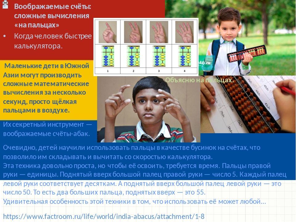 https://www.factroom.ru/life/world/india-abacus Воображаемые счёты: сложные...