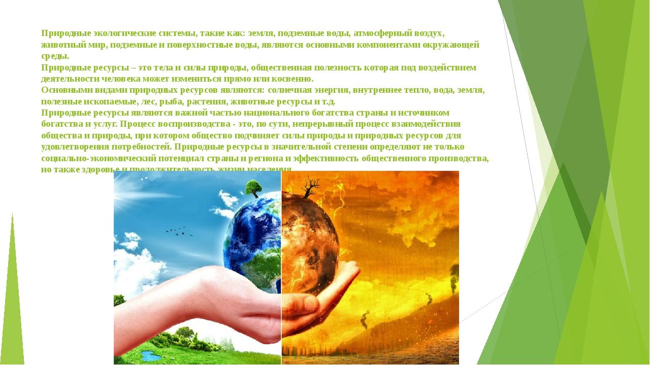 Природные экологические системы, такие как: земля, подземные воды, атмосферны...