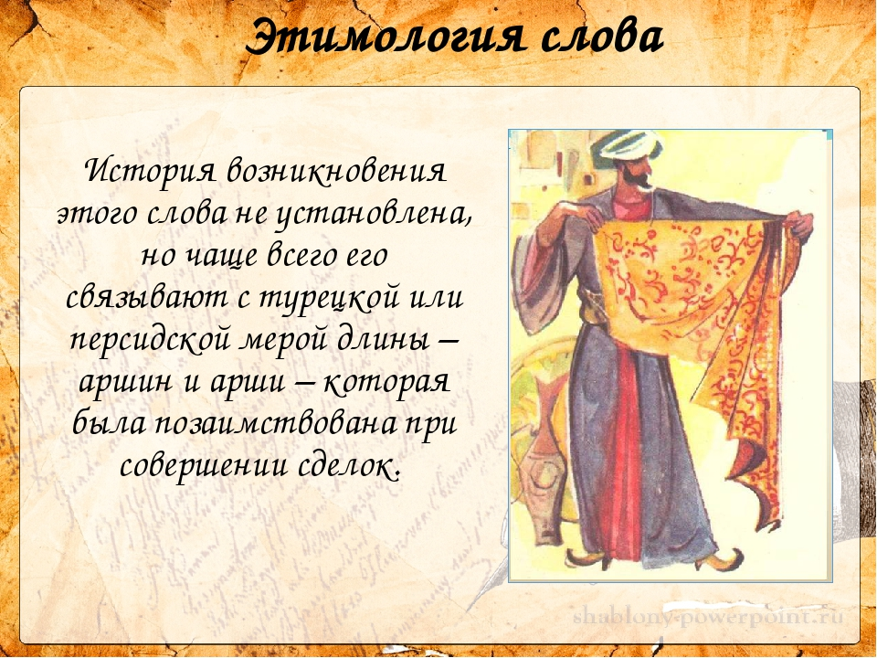 Картинки история происхождения слов, вернулась