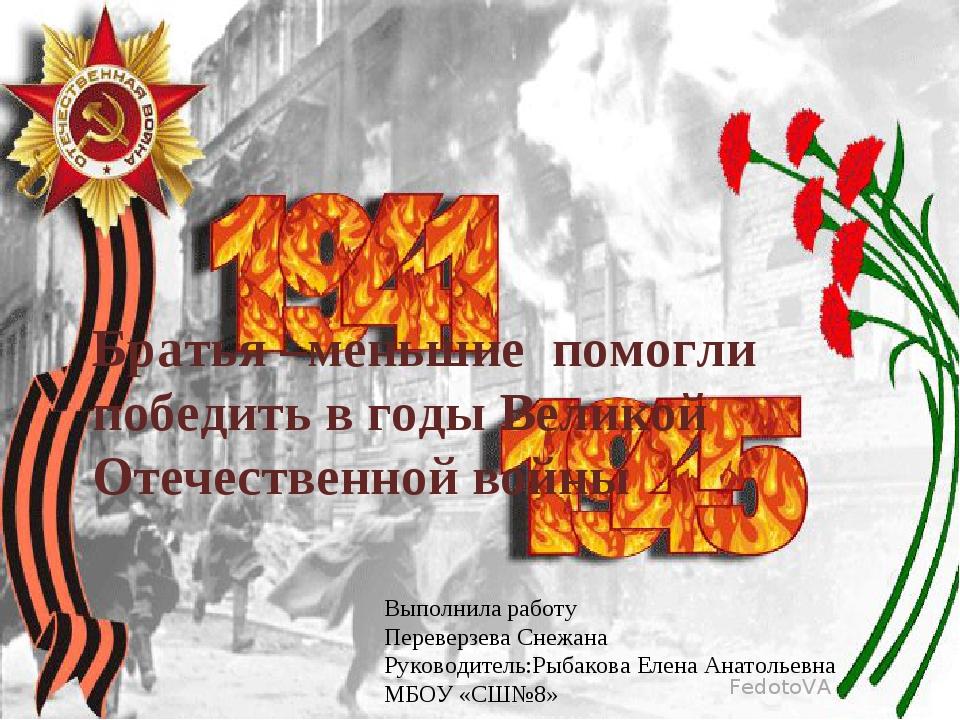 Братья –меньшие помогли победить в годы Великой Отечественной войны Выполнила...