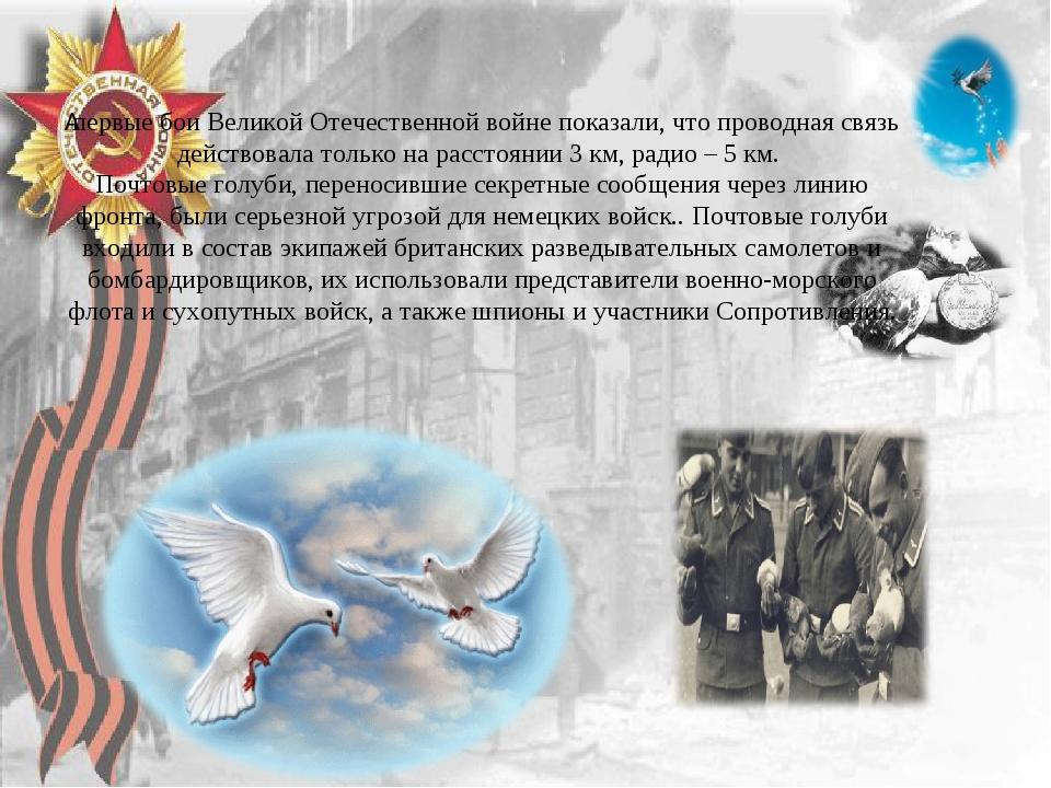 первые бои Великой Отечественной войне показали, что проводная связь действо...