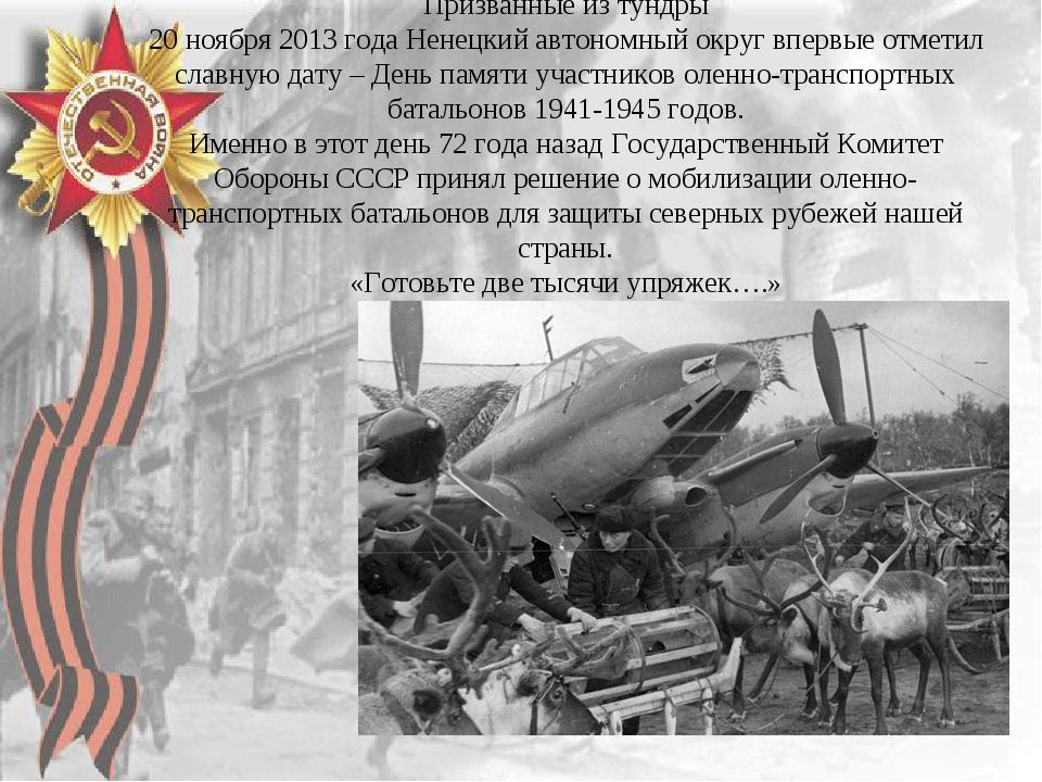 Призванные из тундры 20 ноября 2013 года Ненецкий автономный округ впервые от...