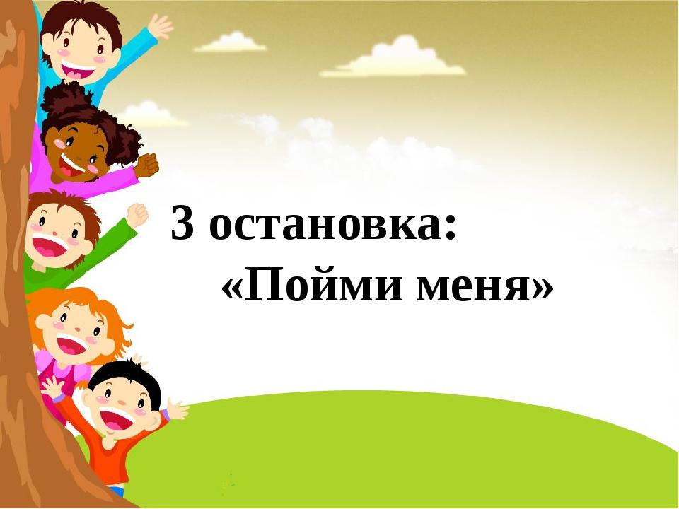 3 остановка: «Пойми меня»