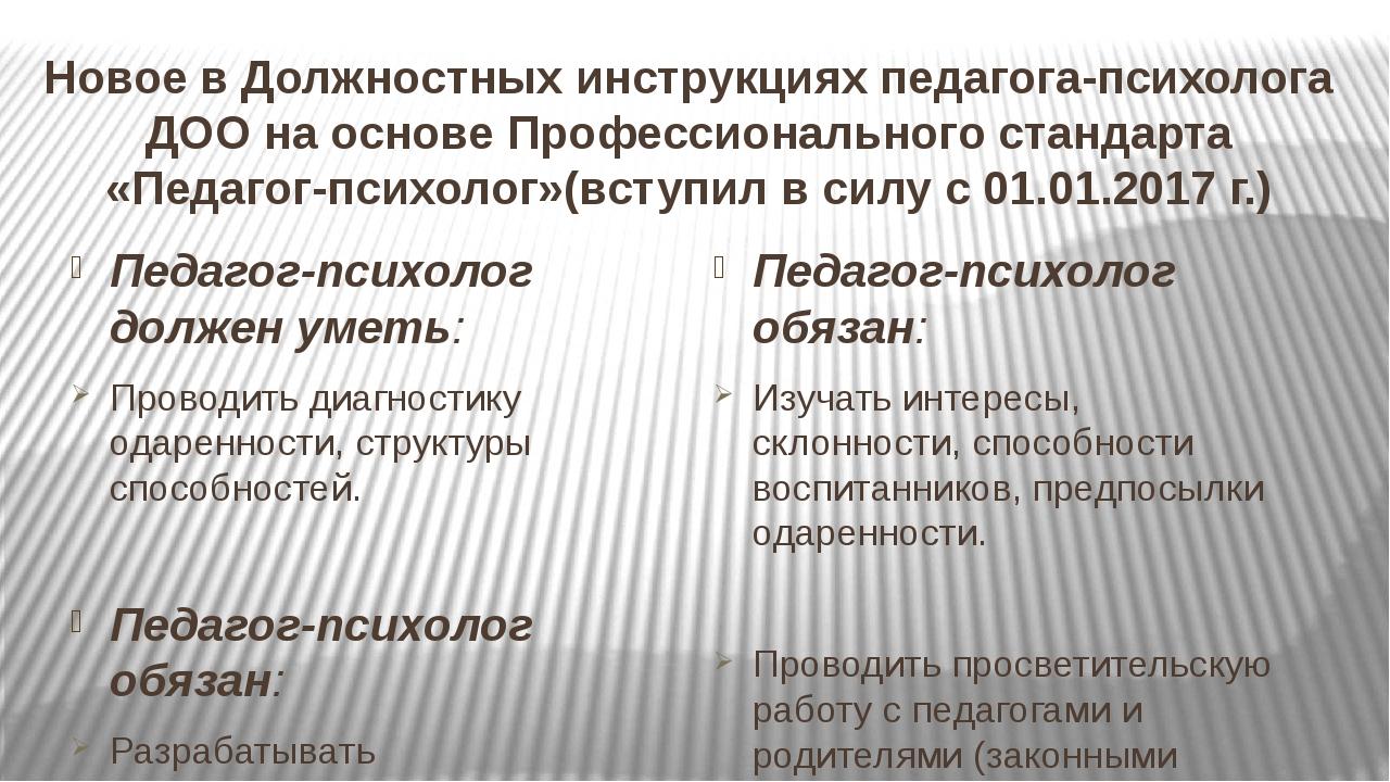 Новое в Должностных инструкциях педагога-психолога ДОО на основе Профессионал...