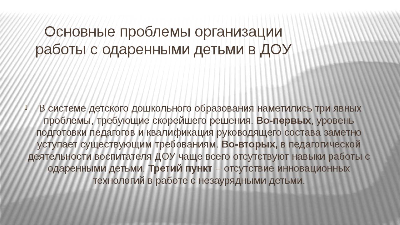 Основные проблемы организации работы с одаренными детьми в ДОУ В системе детс...
