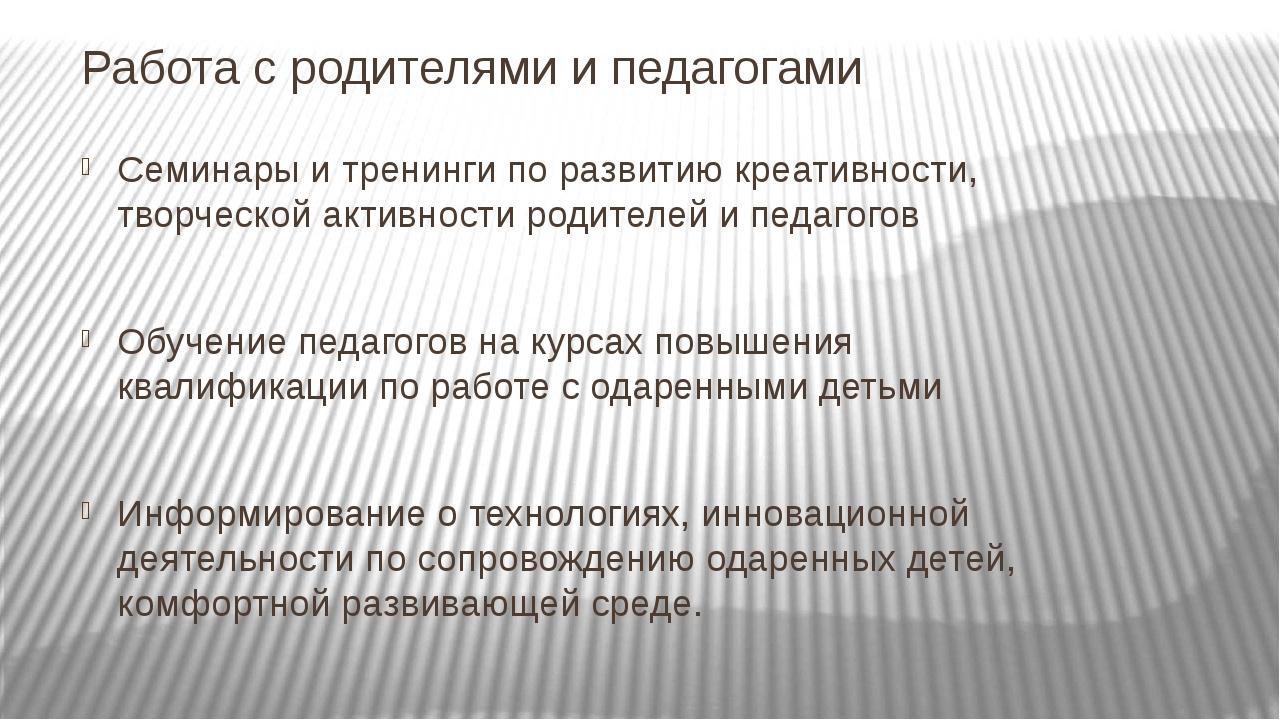 Работа с родителями и педагогами Семинары и тренинги по развитию креативности...