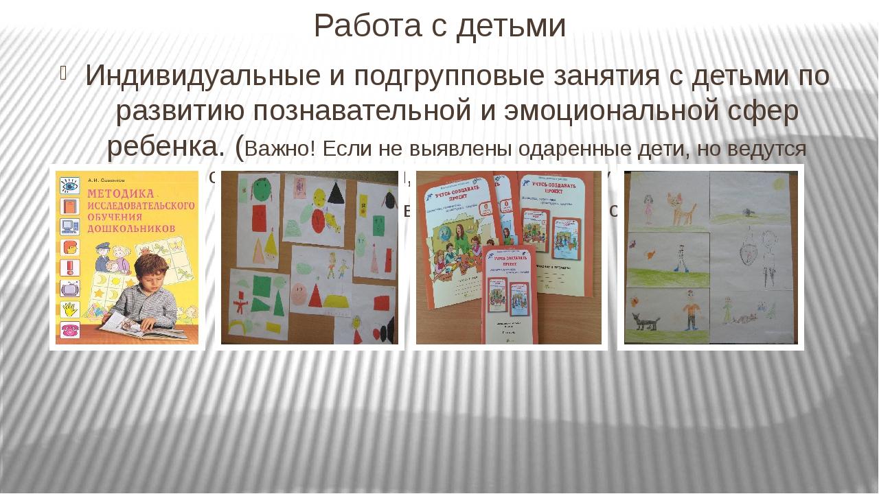 Работа с детьми Индивидуальные и подгрупповые занятия с детьми по развитию по...