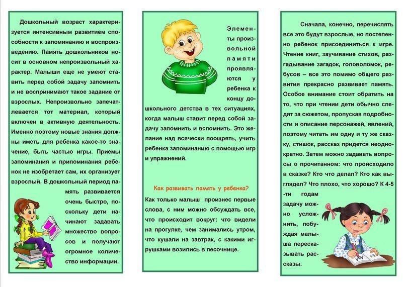 здесь картинки для брошюры психолога совершать покупки фирменных