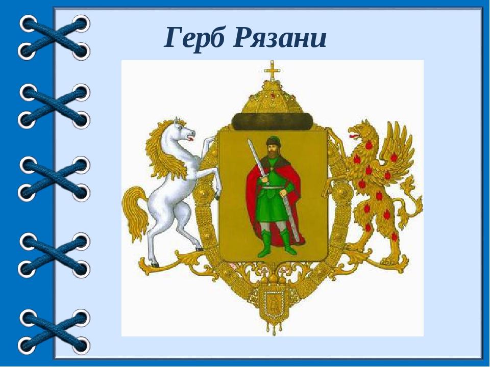 осьминог герб рязани фото и описание если стоит задача