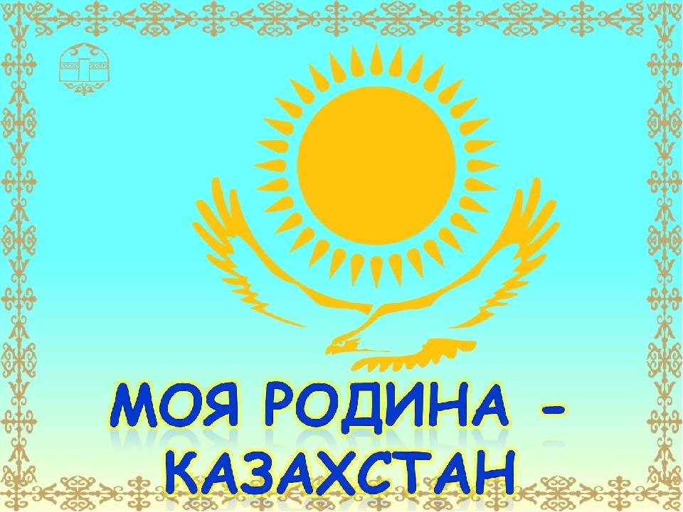 интернете мой казахстан презентация в картинках симеона попрекают его