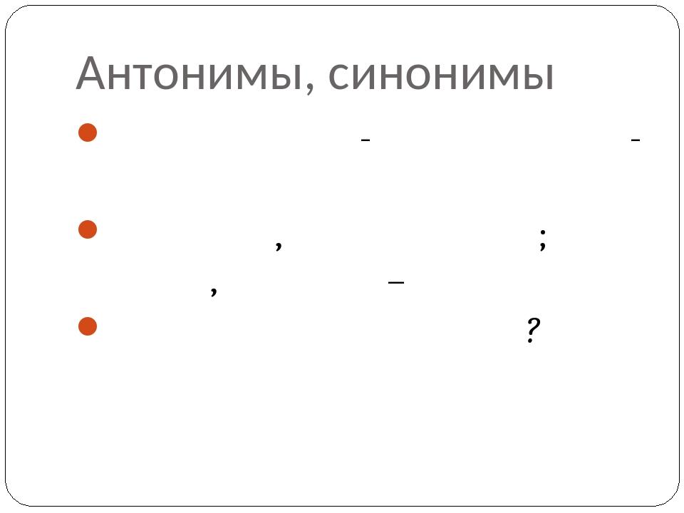 Антонимы, синонимы Аккуратный - небрежный - антонимы Бегемот, гиппопотам; зап...