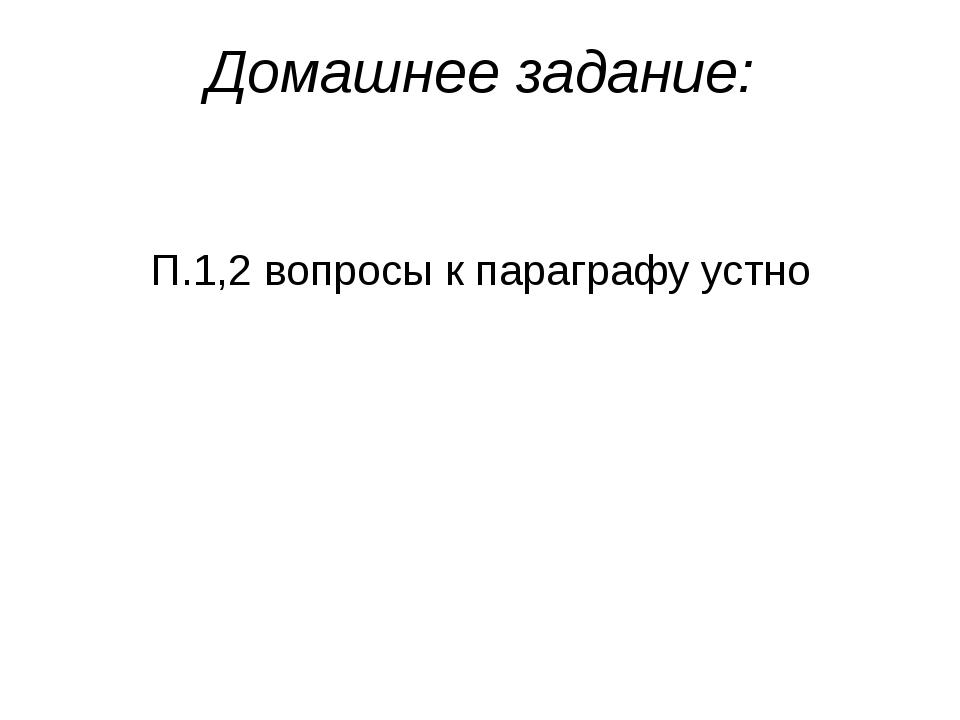 Домашнее задание: П.1,2 вопросы к параграфу устно