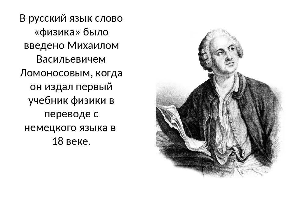 В русский язык слово «физика» было введено Михаилом Васильевичем Ломоносовым,...