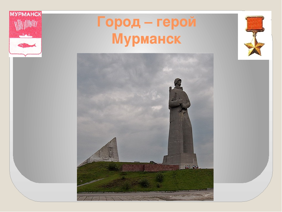 Открытки, открытка город герой мурманск