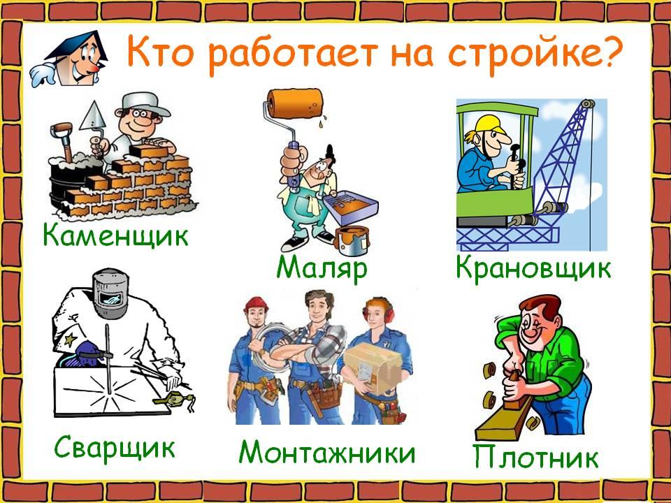 Картинки строительных профессии для детей