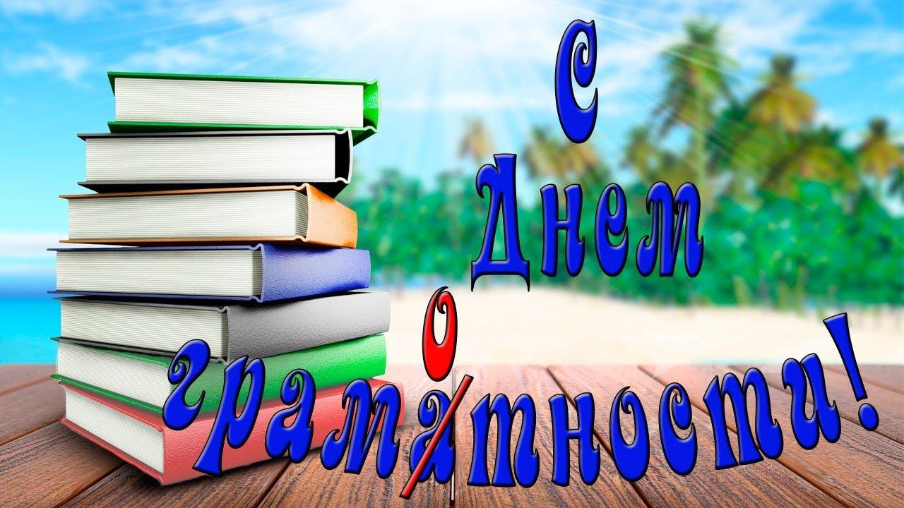 Открытки на день грамотности