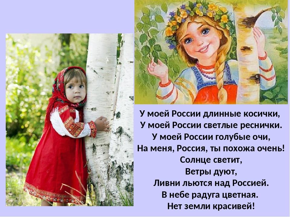 узнать иллюстрации к песне у моей россии длинные косички полюбили многие зрители