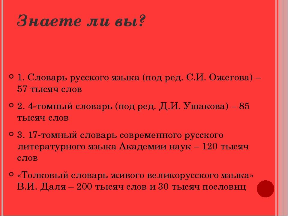 Знаете ли вы? 1. Словарь русского языка (под ред. С.И. Ожегова) – 57 тысяч сл...