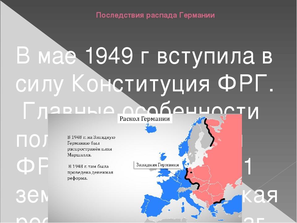 Запад и восток германия сегодня реферат 9318